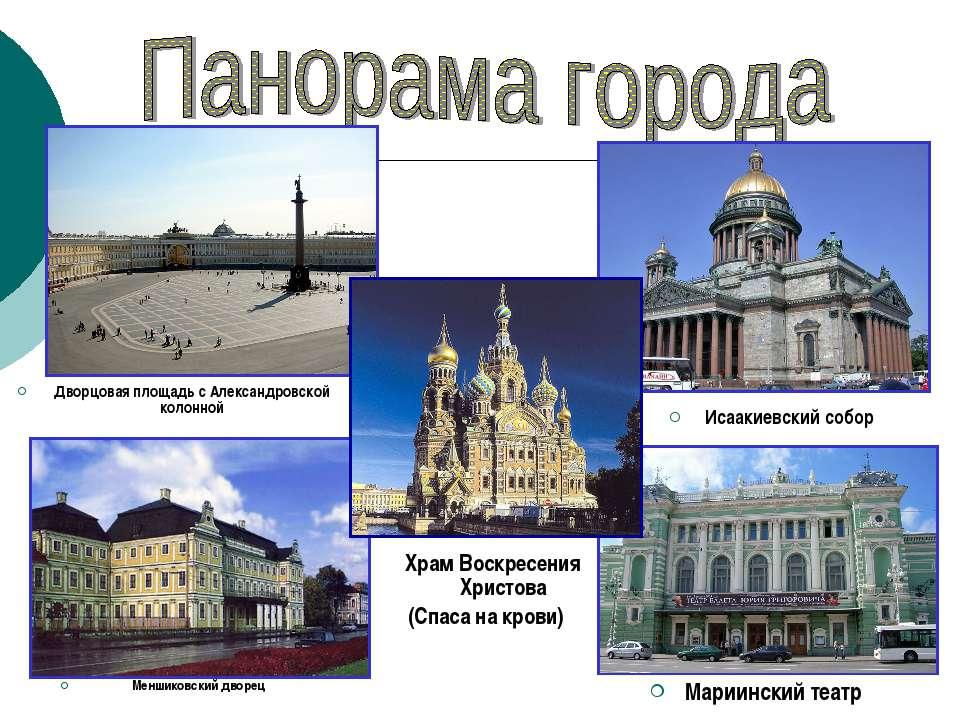 Исаакиевский собор Мариинский театр Меншиковский дворец Дворцовая площадь с А...
