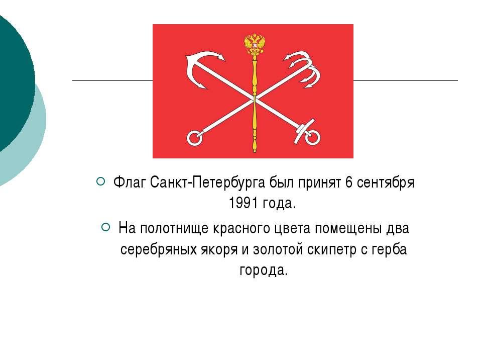 Флаг Санкт-Петербурга был принят 6 сентября 1991 года. На полотнище красного ...
