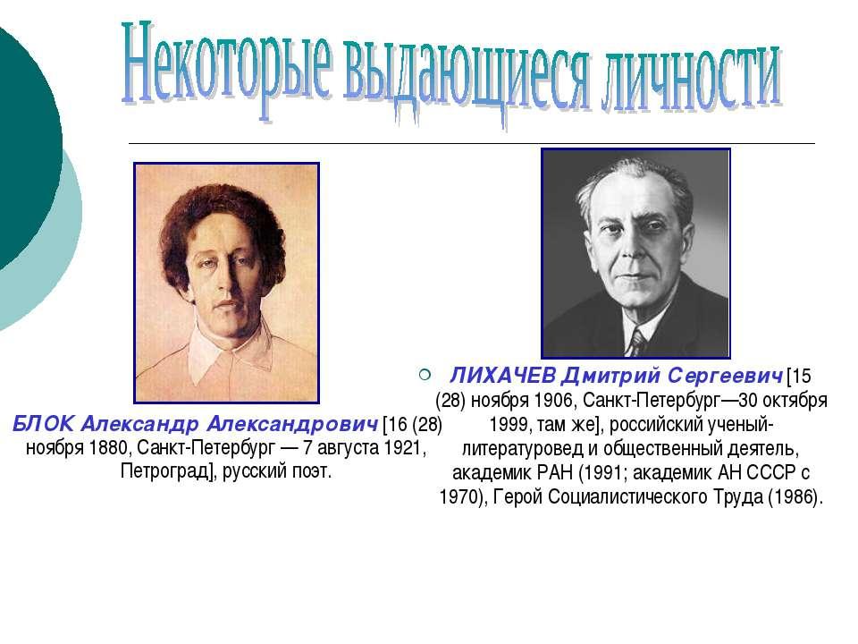 БЛОК Александр Александрович [16 (28) ноября 1880, Санкт-Петербург — 7 август...