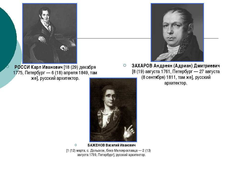 РОССИ Карл Иванович [18 (29) декабря 1775, Петербург — 6 (18) апреля 1849, та...