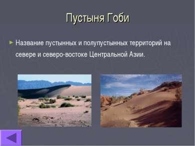 Пустыня Гоби Название пустынных и полупустынных территорий на севере и северо...