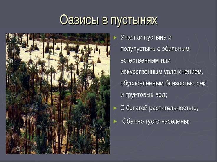 Оазисы в пустынях Участки пустынь и полупустынь с обильным естественным или и...