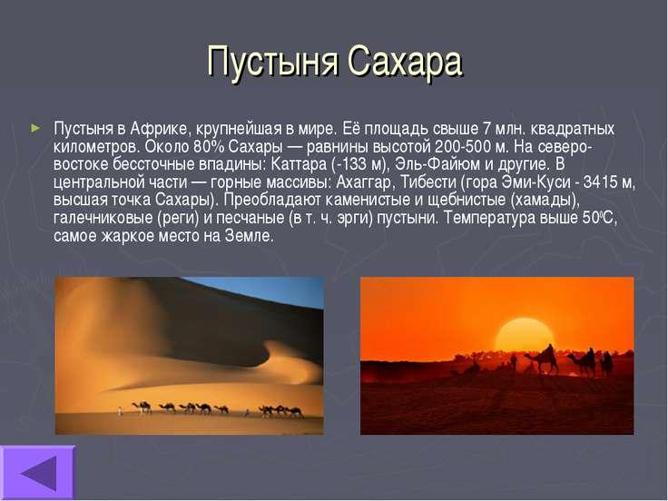 Пустыня Сахара Пустыня в Африке, крупнейшая в мире. Её площадь свыше 7 млн. к...