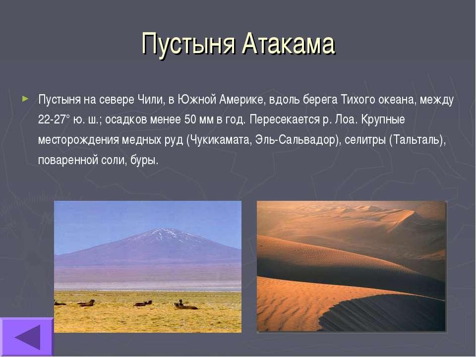 Пустыня Атакама Пустыня на севере Чили, в Южной Америке, вдоль берега Тихого ...