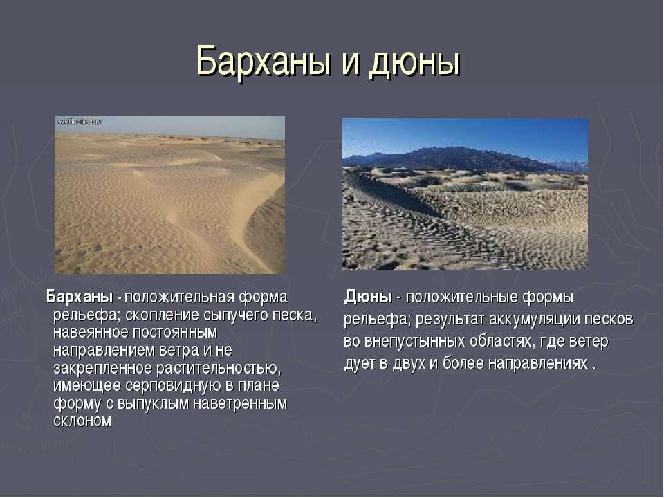 Барханы и дюны Барханы - положительная форма рельефа; скопление сыпучего песк...
