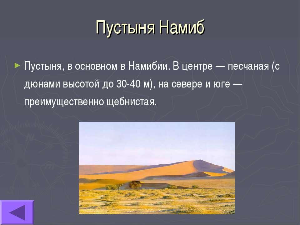 Пустыня Намиб Пустыня, в основном в Намибии. В центре — песчаная (с дюнами вы...