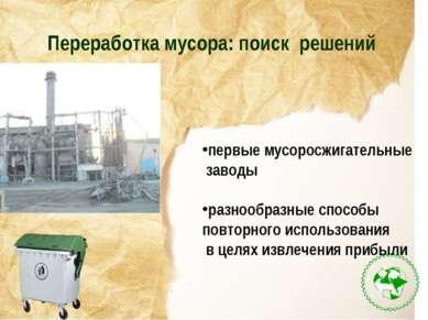 Переработка мусора: поиск решений первые мусоросжигательные заводы разнообраз...
