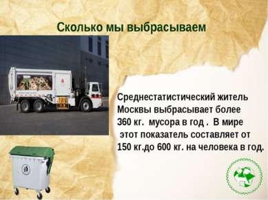Сколько мы выбрасываем Среднестатистический житель Москвы выбрасывает более 3...