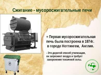 Сжигание - мусоросжигательные печи + Первая мусоросжигательная печь была пост...