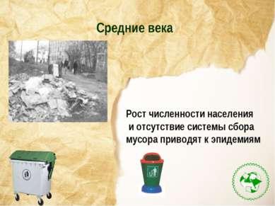 Средние века Рост численности населения и отсутствие системы сбора мусора при...