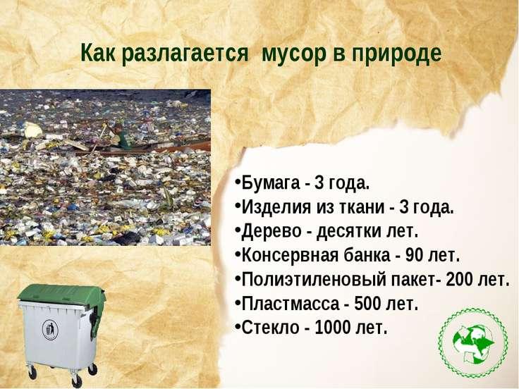 Как разлагается мусор в природе Бумага - 3 года. Изделия из ткани - 3 года. Д...