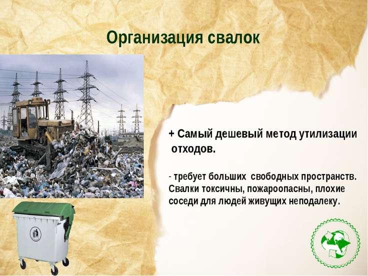 Организация свалок + Самый дешевый метод утилизации отходов. требует больших ...