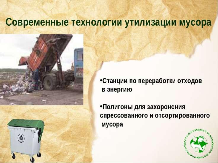 Современные технологии утилизации мусора Станции по переработки отходов в эне...