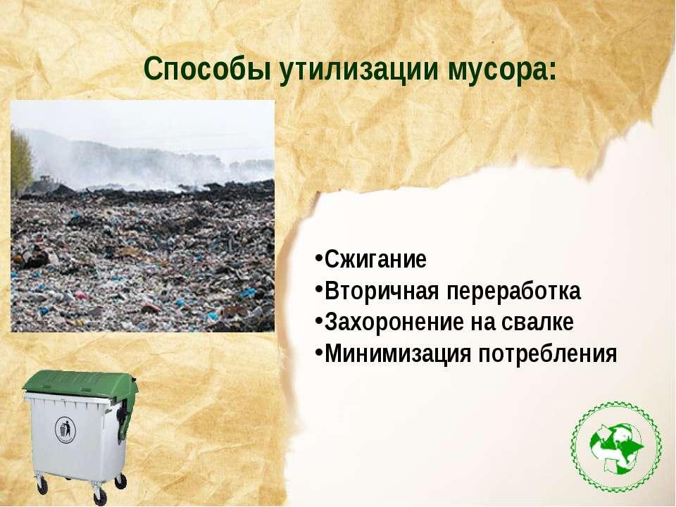 Способы утилизации мусора: Сжигание Вторичная переработка Захоронение на свал...