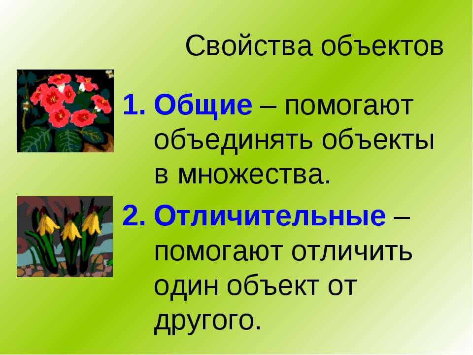 Свойства объектов Общие – помогают объединять объекты в множества. Отличитель...