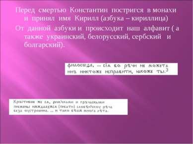 Перед смертью Константин постригся в монахи и принял имя Кирилл (азбука – кир...