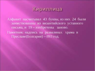 Алфавит насчитывал 43 буквы, из них 24 были заимствованны из византийского ус...