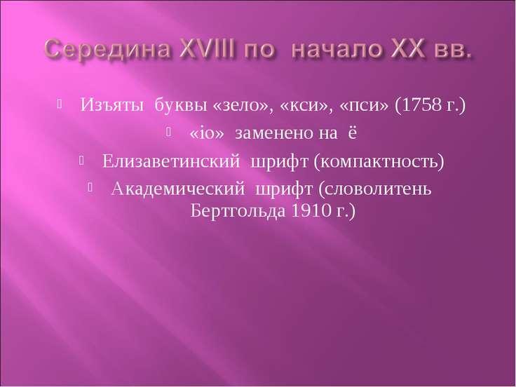 Изъяты буквы «зело», «кси», «пси» (1758 г.) «io» заменено на ё Елизаветинский...