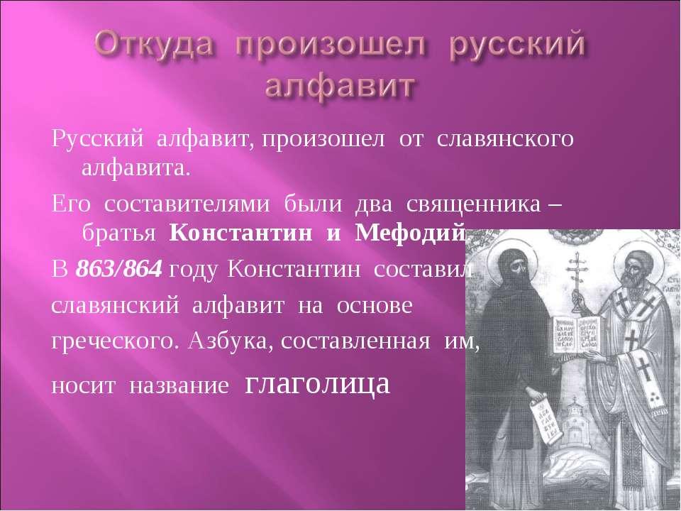 Русский алфавит, произошел от славянского алфавита. Его составителями были дв...