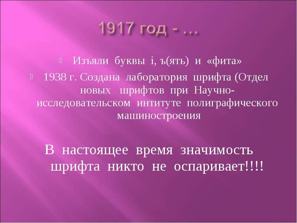 Изъяли буквы i, ъ(ять) и «фита» 1938 г. Создана лаборатория шрифта (Отдел нов...