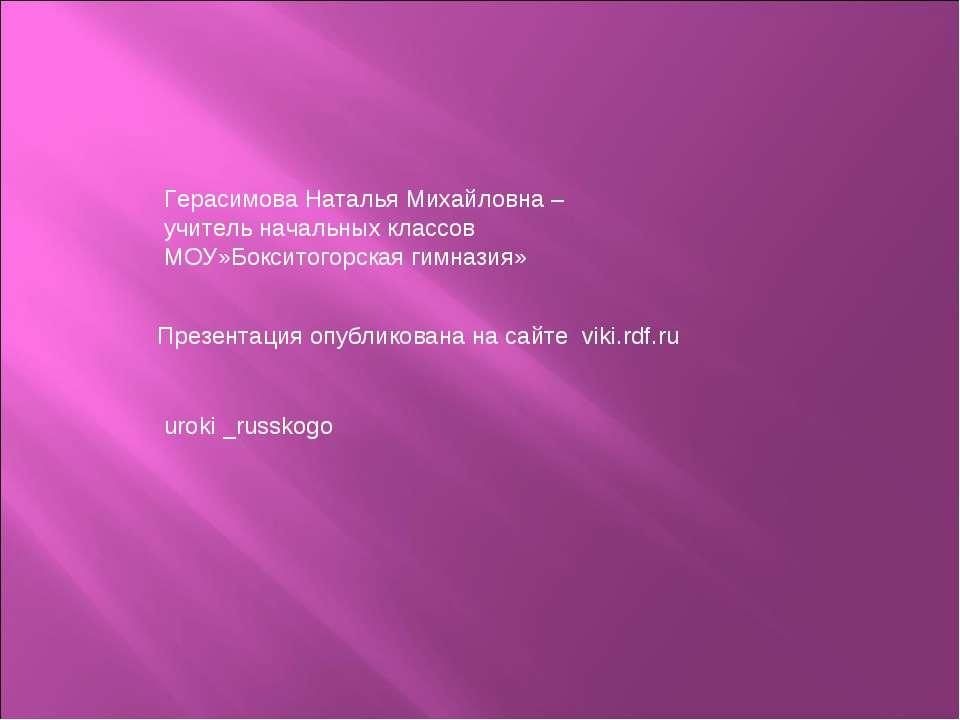 Герасимова Наталья Михайловна – учитель начальных классов МОУ»Бокситогорская ...