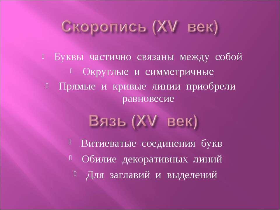 Буквы частично связаны между собой Округлые и симметричные Прямые и кривые ли...
