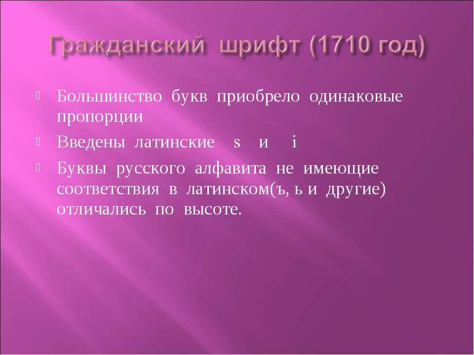Большинство букв приобрело одинаковые пропорции Введены латинские s и i Буквы...