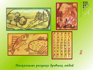 Наскальные рисунки древних людей