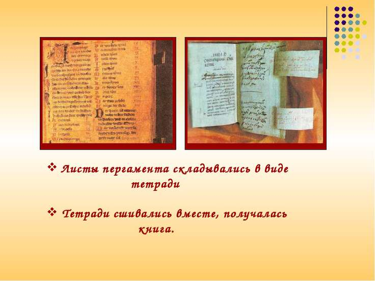 Листы пергамента складывались в виде тетради Тетради сшивались вместе, получа...