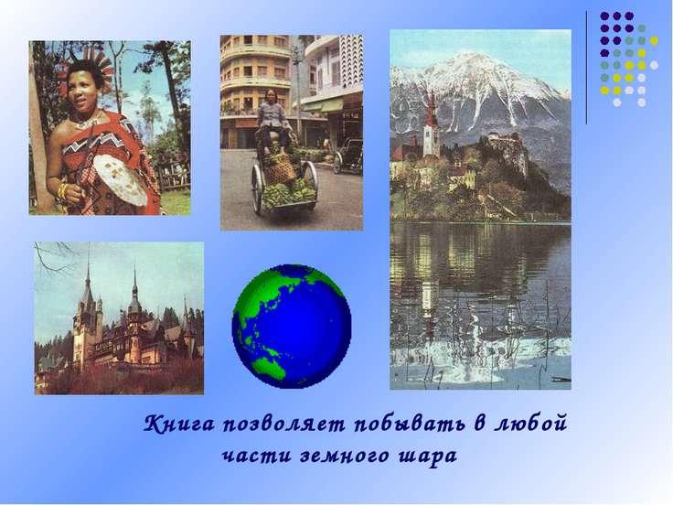 Книга позволяет побывать в любой части земного шара