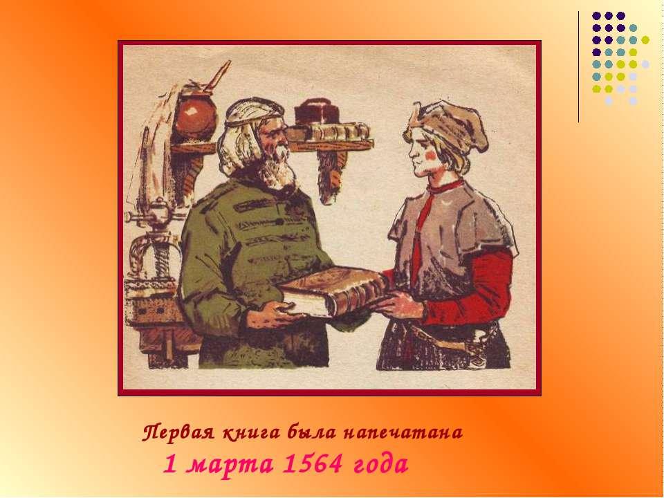 Первая книга была напечатана 1 марта 1564 года