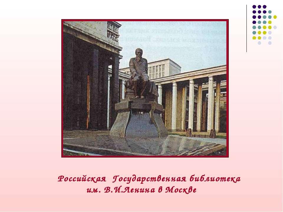 Российская Государственная библиотека им. В.И.Ленина в Москве