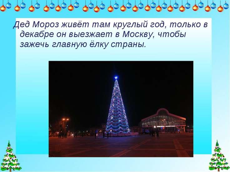 Дед Мороз живёт там круглый год, только в декабре он выезжает в Москву, чтобы...