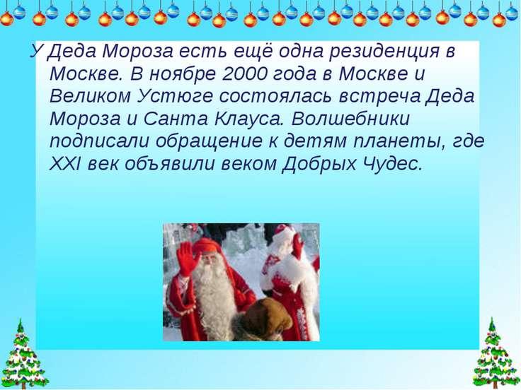 У Деда Мороза есть ещё одна резиденция в Москве. В ноябре 2000 года в Москве ...