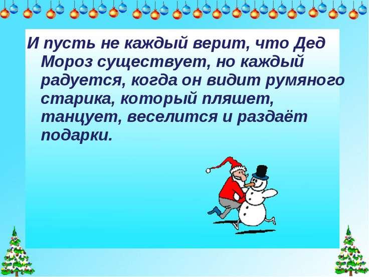 И пусть не каждый верит, что Дед Мороз существует, но каждый радуется, когда ...