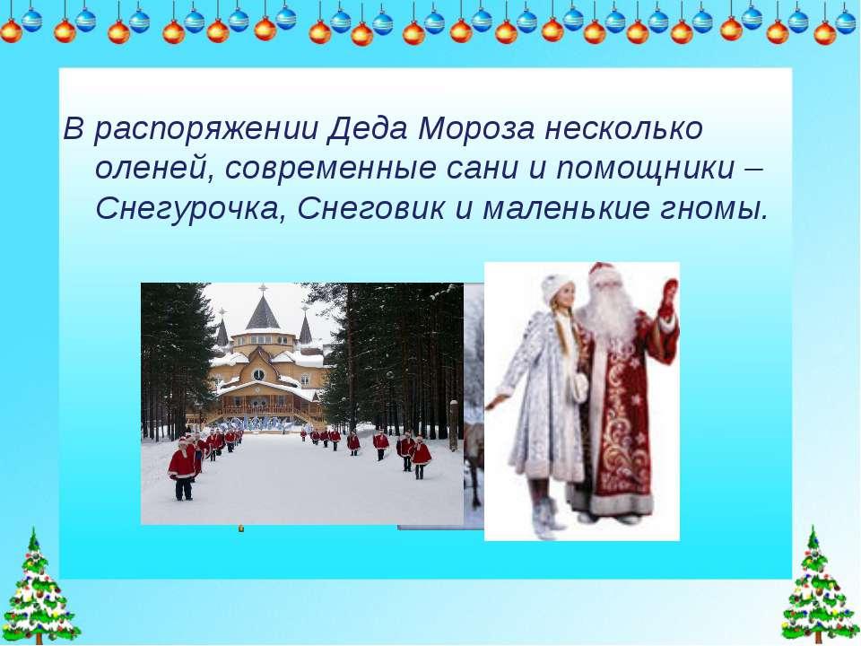 В распоряжении Деда Мороза несколько оленей, современные сани и помощники – С...
