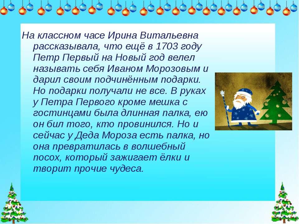 На классном часе Ирина Витальевна рассказывала, что ещё в 1703 году Петр Перв...