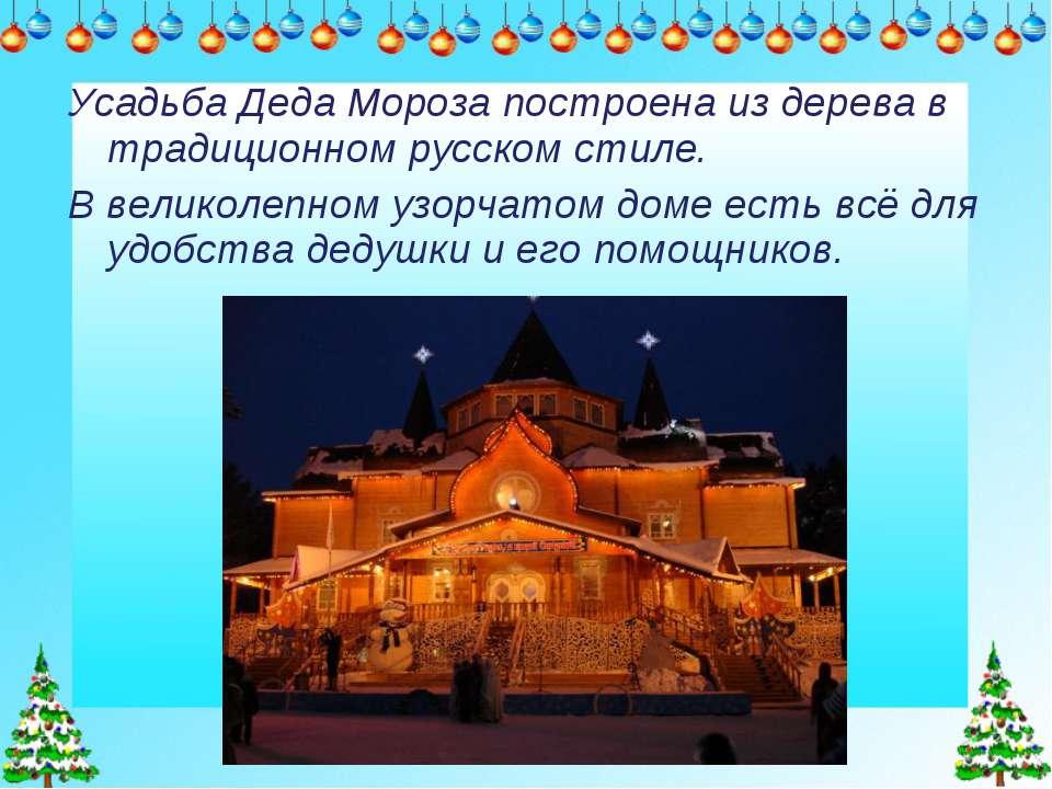 Усадьба Деда Мороза построена из дерева в традиционном русском стиле. В велик...