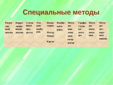 Специальные методы Регрес сив-ный анализ Корре- ляционный анализ Случайные пр...