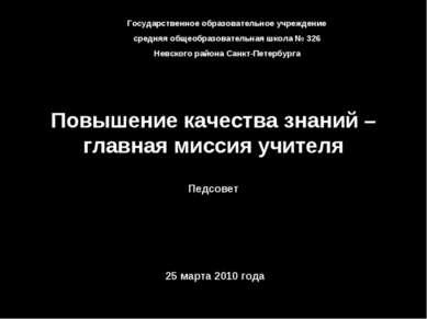 Повышение качества знаний – главная миссия учителя Педсовет 25 марта 2010 год...