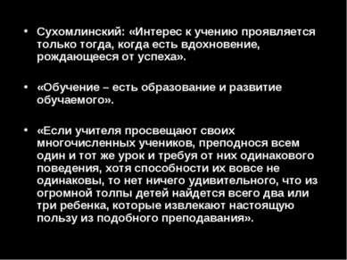 Сухомлинский: «Интерес к учению проявляется только тогда, когда есть вдохнове...