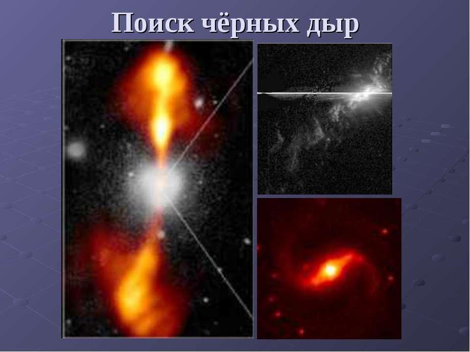 Поиск чёрных дыр