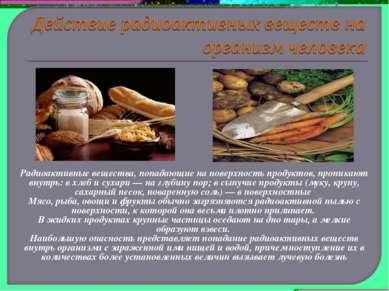 Радиоактивные вещества, попадающие на поверхность продуктов, проникают внутрь...