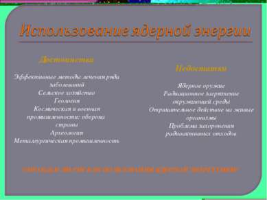 Достоинства Эффективные методы лечения ряда заболеваний Сельское хозяйство Ге...