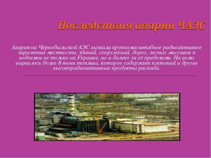 Авария на Чернобыльской АЭС вызвала крупномасштабное радиоактивное заражение ...