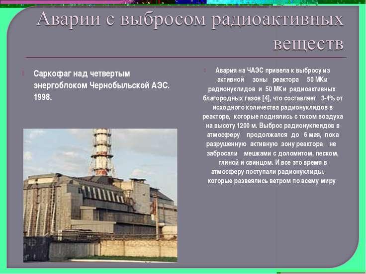 Саркофаг над четвертым энергоблоком Чернобыльской АЭС. 1998. Авария на ЧАЭС п...
