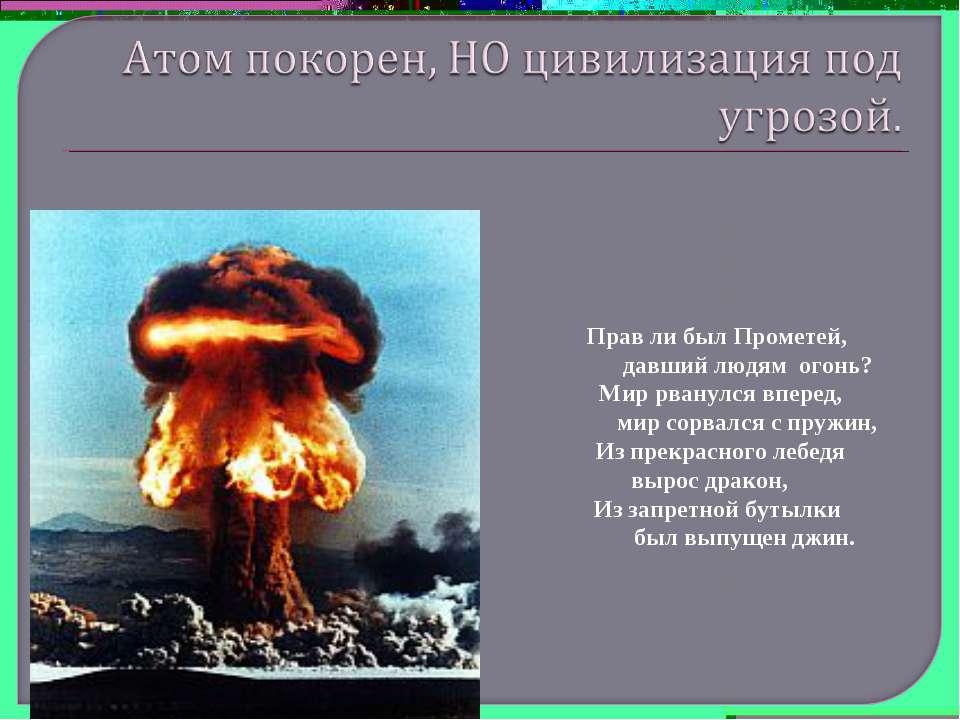 Прав ли был Прометей, давший людям огонь? Мир рванулся вперед, мир сорвался с...