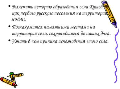 Выяснить историю образования села Кушеват как первого русского поселения на т...