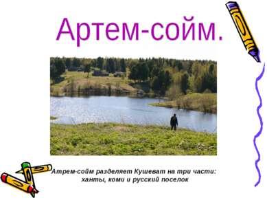 Атрем-сойм разделяет Кушеват на три части: ханты, коми и русский поселок
