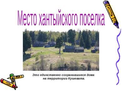 Это единственно сохранившиеся дома на территории Кушевата.